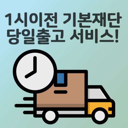 애쉬집성목(18T) 스마트 한판재단