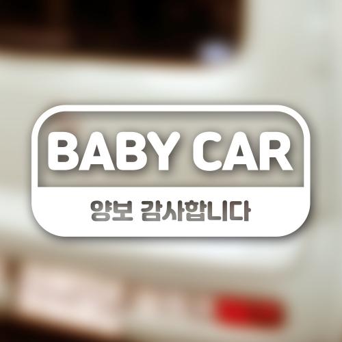 아기가타고있어요 자동차 스티커 아기사인