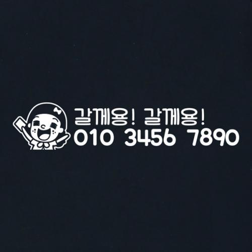 갈께용 갈께용 전화번호