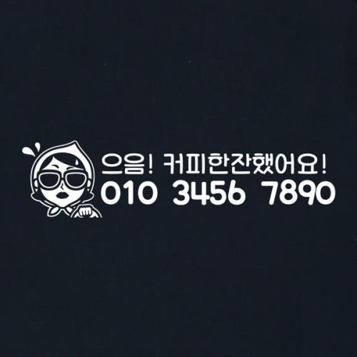 으음 커피한잔 전화번호