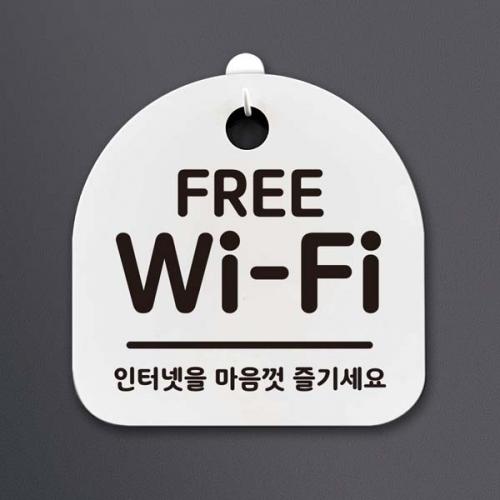 생활 안내판_FREE WIFI_화이트(문구:블랙)