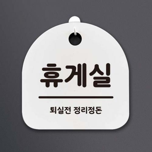 생활 안내판_휴게실_화이트(문구:블랙)