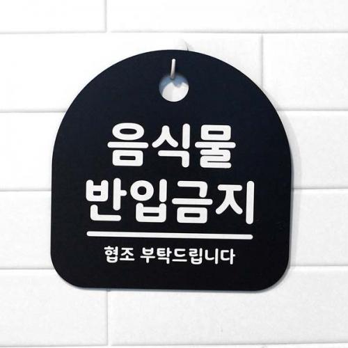 생활 안내판_음식물 반입금지_블랙(문구:화이트)