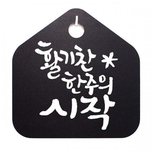 캘리그라피 안내판_활기찬 한주의 시작_블랙(문구:화이트)