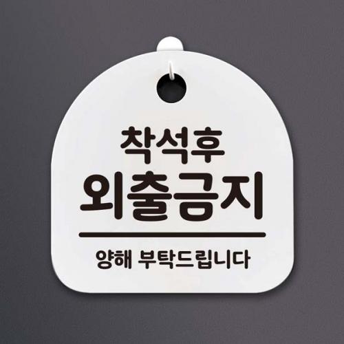 생활 안내판_착석후 외출금지_화이트(문구:블랙)