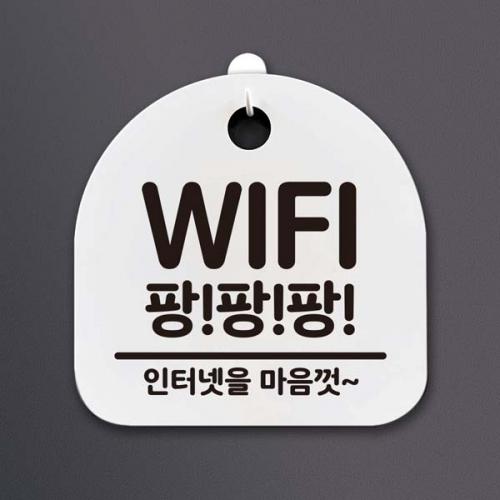 생활 안내판_WIFI 팡팡팡_화이트(문구:블랙)