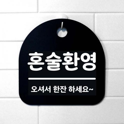 생활 안내판_혼술환영_블랙(문구:화이트)