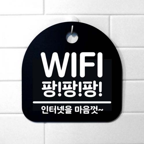 생활 안내판_WIFI 팡팡팡_블랙(문구:화이트)