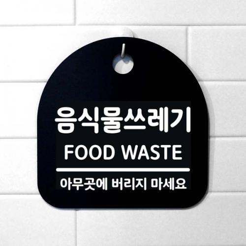 생활 안내판_음식물쓰레기_블랙(문구:화이트)
