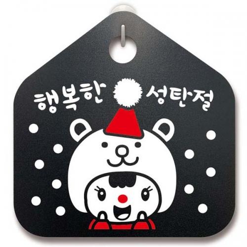 크리스마스 안내판_곰돌이 행복한 성탄절