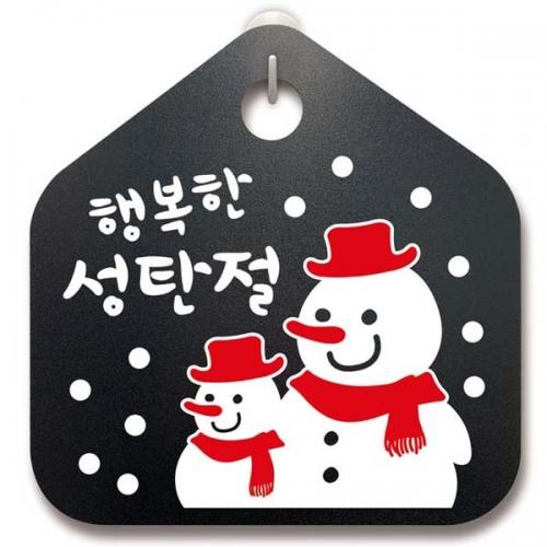 크리스마스 안내판_눈사람 행복한 성탄절 01