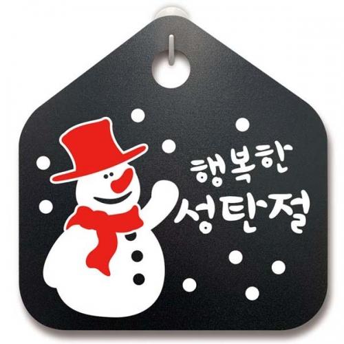 크리스마스 안내판_눈사람 행복한 성탄절 02