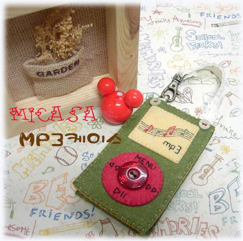 멜로디~MP3케이스