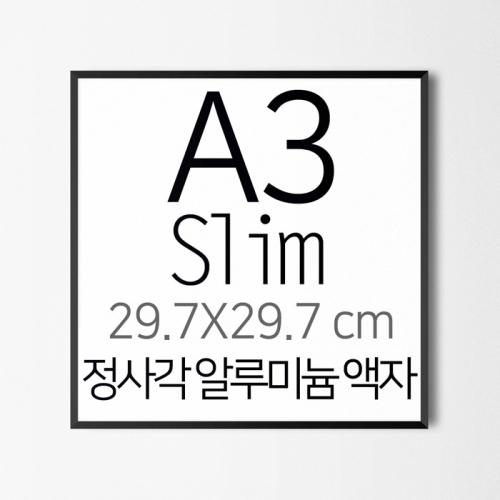 프레임 액자  FA000 ALS A3 정사각형 알루미늄 슬림  모던 액자