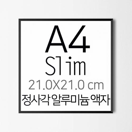 프레임 액자  FA000 ALS A4 정사각형 알루미늄 슬림 모던 액자