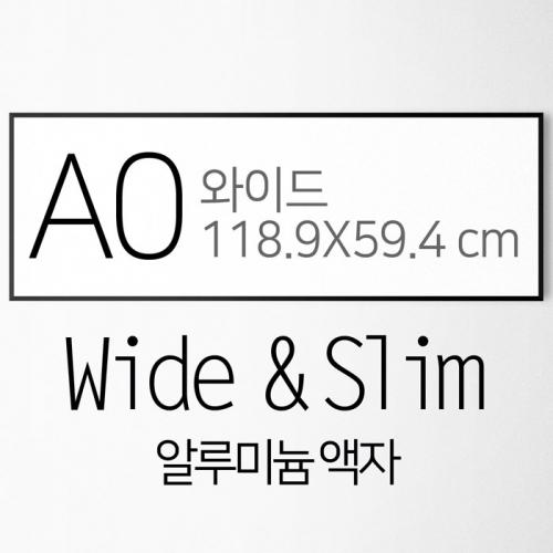 거실 대형 액자 FA000 ALW A0 와이드 세로 가로 사이즈 알루미늄 슬림 액자
