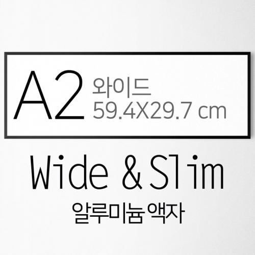 거실 대형 액자 FA000 ALW A2 와이드 사이즈 알루미늄 슬림 모던 액자