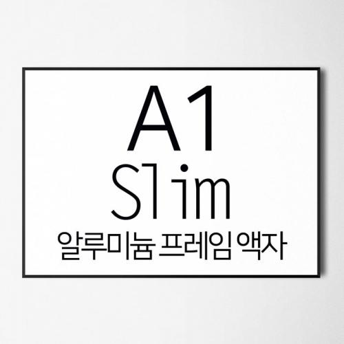 대형액자 FA000 AL A1 가로 사이즈 알루미늄 슬림 액자