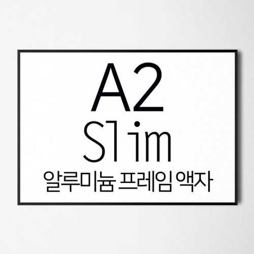 대형액자 FA000 AL A2 가로사이즈 알루미늄 슬림 액자