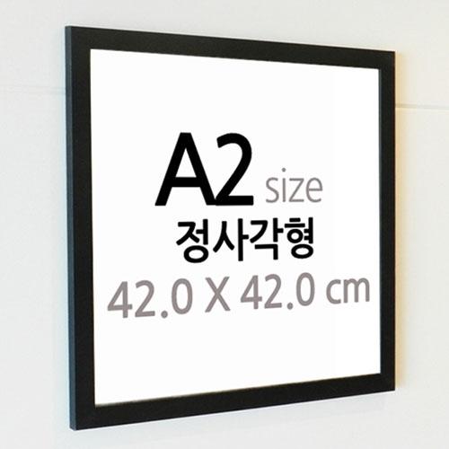 FA000_S2 포토프레임 A2 사이즈 정사각형 프레임액자