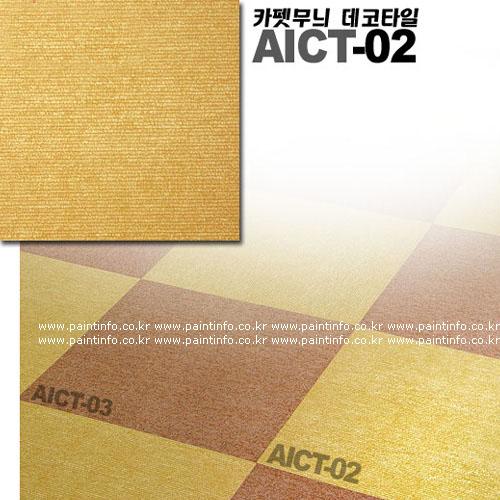 점착식 카펫타일 AICT-02