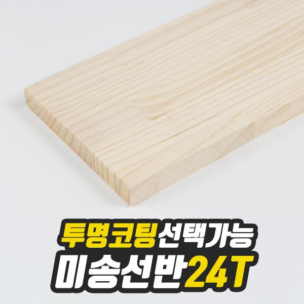 미송 선반상판 24T(사이즈선택)