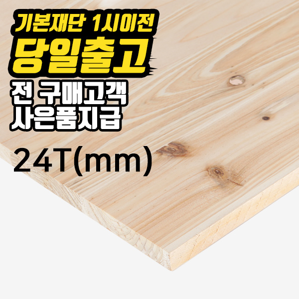 삼나무집성목(24mm) 간편 목재재단