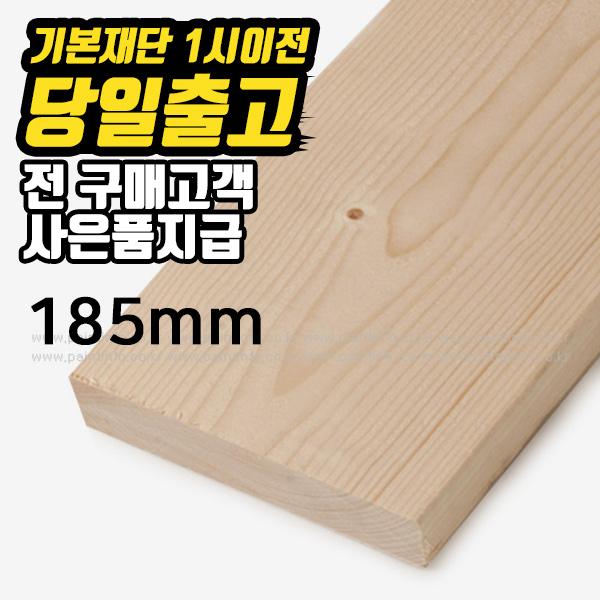 스프러스판재-구조재(로얄) (38T-185mm)