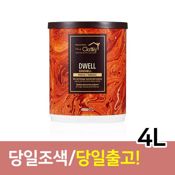 베란다/결로방지용 더클래시 드웰 저광(Egg-Shell) 4L