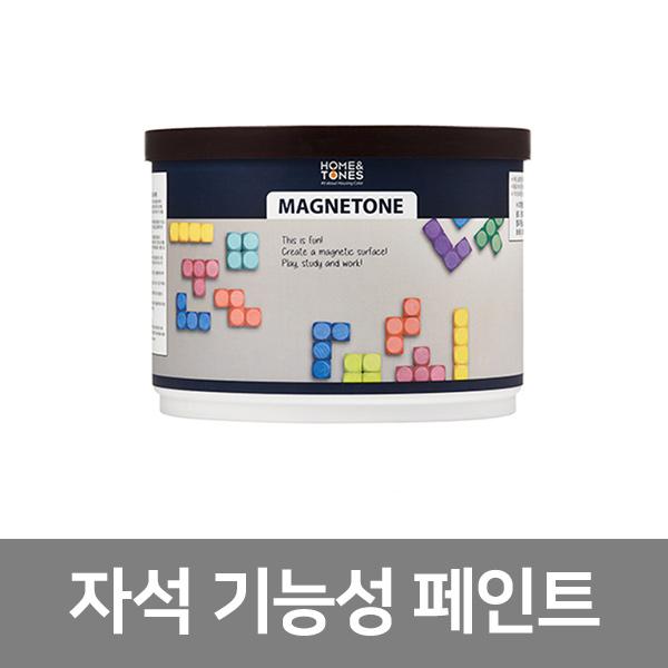 마그네톤(자석페인트) 0.5L
