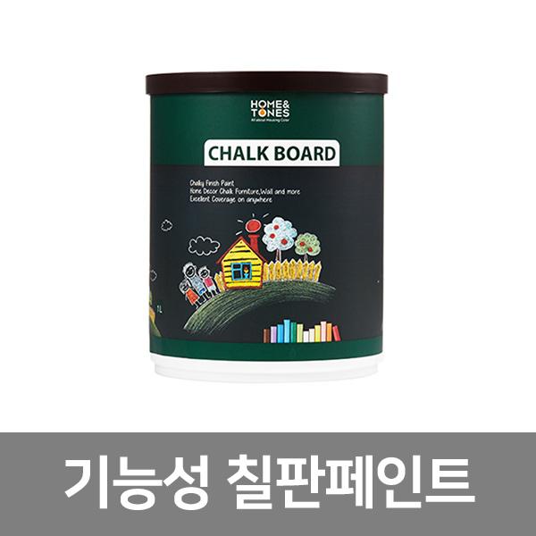 초크보드(칠판페인트) 1L