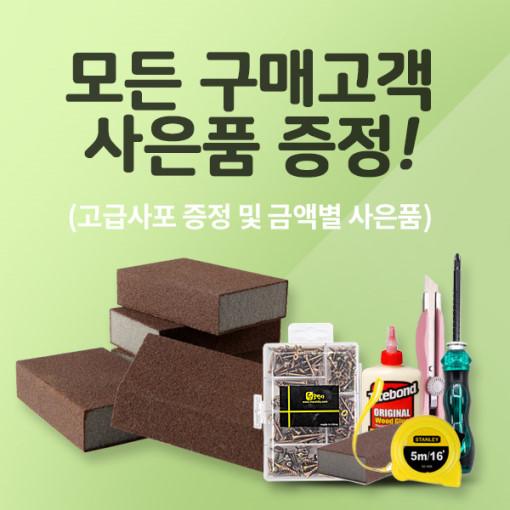 히노끼집성목(18mm) 무절 간편 목재재단