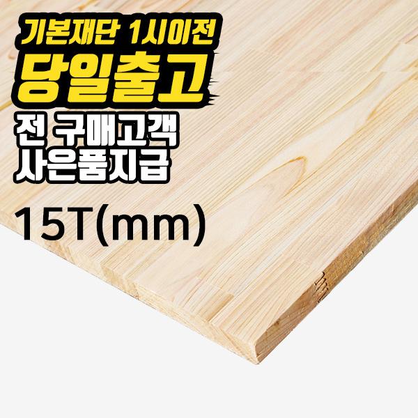 히노끼집성목(15mm) 무절 간편 목재재단