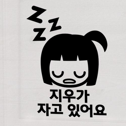 [주문제작 스티커]아기가 자고 있어요