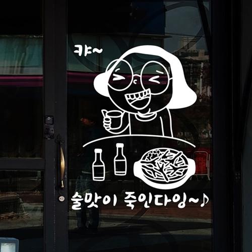 ijs709-술맛이 죽인다잉