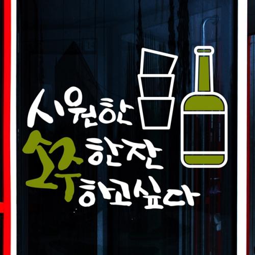 idk247-소주한잔 하고싶다