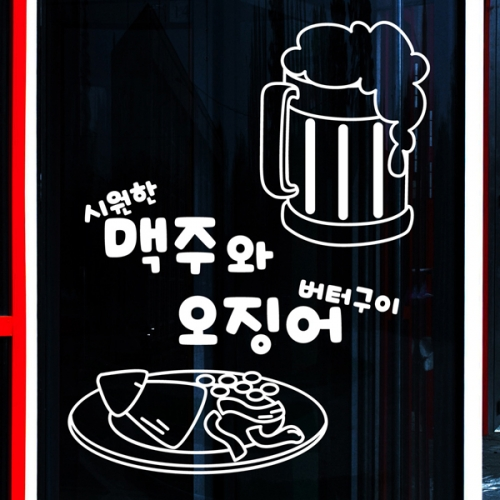 idk300-맥주와 오징어