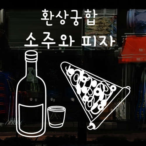 idk303-소주와 피자