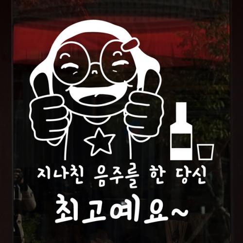 idk308-음주를 한 당신 최고예요~