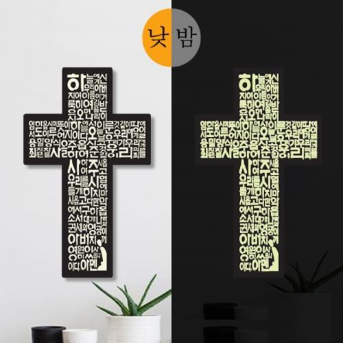 [벽걸이용]주기도문야광아크릴십자가