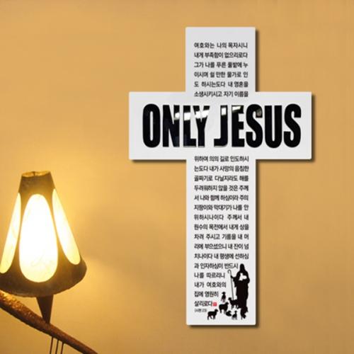 [벽걸이용모던십자가]Only Jesus Cross-B