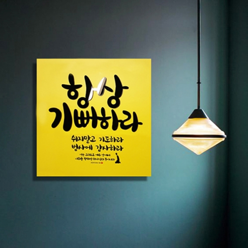 [말씀액자]항상기뻐하라(AW)-F