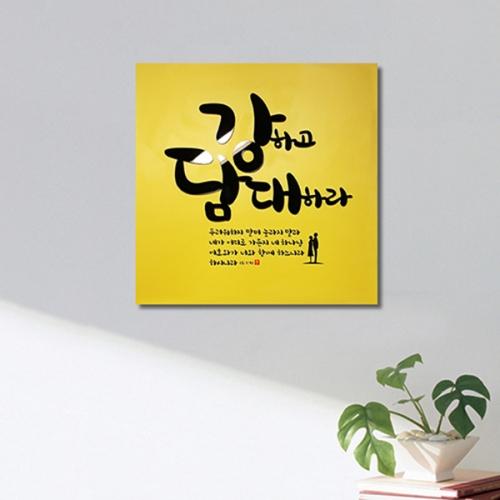 [말씀액자]강하고 담대하라(AW)-F