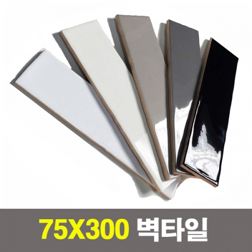 직사각 유광 타일 (75x300mm) -5종(22장/44장)