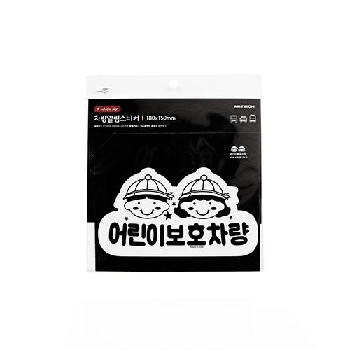 0027 - 스티커 어린이보호차량 흰색 시트지