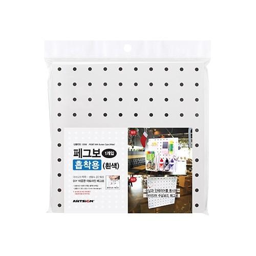 0356 - 페그보 타공판 흡착용 흰색 페그보드 패그보드