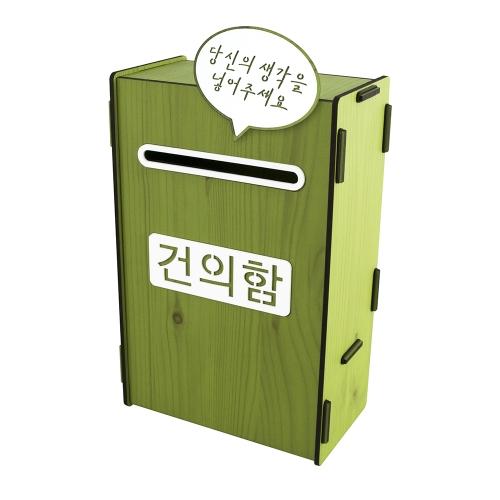 0715 - 건의함 우드 연두 박스 상자 조립형