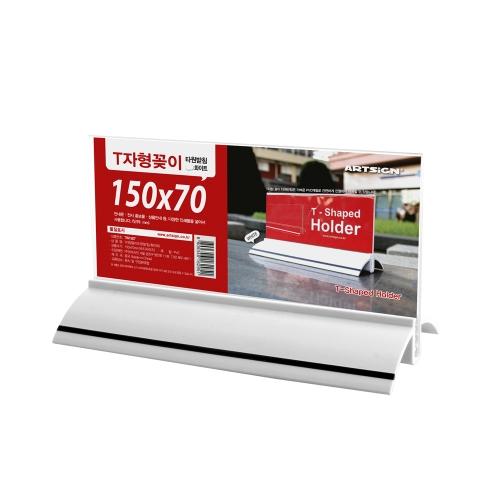 TW1507 - T자형꽂이 흰색 타원 150x70mm 스탠드 메뉴꽂이 홀더