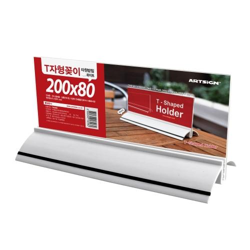 TW2008 - T자형꽂이 흰색 타원 200x80mm 스탠드 메뉴꽂이 홀더