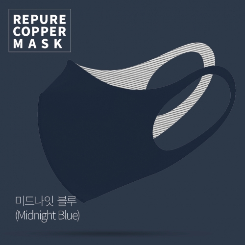 리퓨어 쿠퍼 마스크 (Repure Copper Mask) - 미드나잇 블루